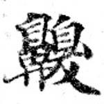 HNG072-0380