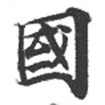HNG072-0385