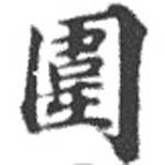 HNG072-0386