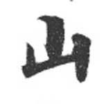HNG072-0444