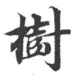 HNG072-0571