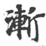 HNG072-0613