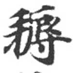 HNG072-0718