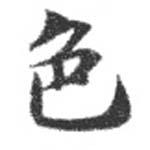 HNG072-0736