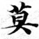 HNG072-0740