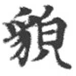 HNG072-0781