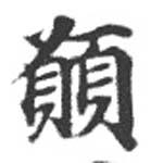 HNG072-0920a