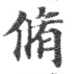 HNG072-0922b