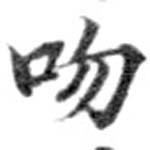 HNG073-0033