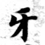 HNG073-0140