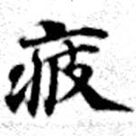 HNG073-0153