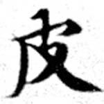 HNG073-0155