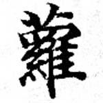 HNG073-0198