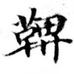HNG073-0255