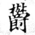 HNG073-0264