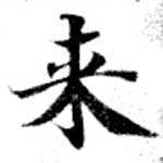 HNG073-0305