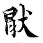 HNG073-0356