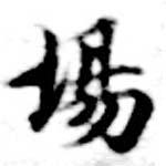 HNG073-0390