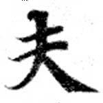 HNG073-0404