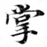 HNG073-0506