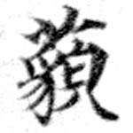 HNG073-0707