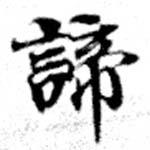 HNG073-0730