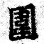 HNG074-0034