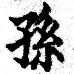 HNG074-0048