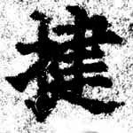 HNG074-0092