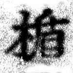 HNG074-0107