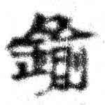 HNG074-0244