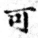 HNG074-0369