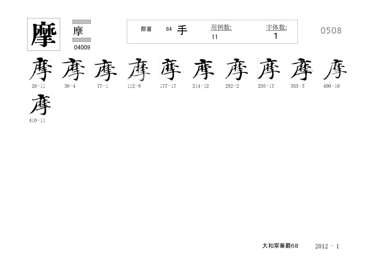 HNG-card:73-508