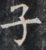 http://hng.chise.org/images/iiif/zinbun/takuhon/kaisei/H1001.tif/4246,1377,95,103/full/0/default.jpg