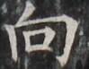http://hng.chise.org/images/iiif/zinbun/takuhon/kaisei/H1001.tif/4365,1491,99,77/full/0/default.jpg