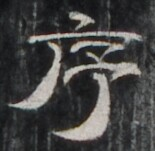 http://hng.chise.org/images/iiif/zinbun/takuhon/kaisei/H1001.tif/4498,838,155,151/full/0/default.jpg