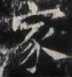 http://hng.chise.org/images/iiif/zinbun/takuhon/kaisei/H1002.tif/2137,1411,103,111/full/0/default.jpg