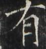 http://hng.chise.org/images/iiif/zinbun/takuhon/kaisei/H1002.tif/2160,2837,92,97/full/0/default.jpg