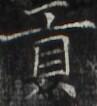 http://hng.chise.org/images/iiif/zinbun/takuhon/kaisei/H1002.tif/2172,3150,97,106/full/0/default.jpg