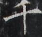 http://hng.chise.org/images/iiif/zinbun/takuhon/kaisei/H1002.tif/2254,1731,87,76/full/0/default.jpg
