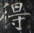 http://hng.chise.org/images/iiif/zinbun/takuhon/kaisei/H1002.tif/2263,2392,120,116/full/0/default.jpg
