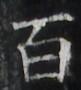 http://hng.chise.org/images/iiif/zinbun/takuhon/kaisei/H1002.tif/2267,2157,81,90/full/0/default.jpg
