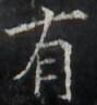 http://hng.chise.org/images/iiif/zinbun/takuhon/kaisei/H1002.tif/2285,3047,89,96/full/0/default.jpg