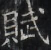 http://hng.chise.org/images/iiif/zinbun/takuhon/kaisei/H1002.tif/2365,1176,103,102/full/0/default.jpg