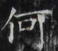 http://hng.chise.org/images/iiif/zinbun/takuhon/kaisei/H1002.tif/2370,2151,115,102/full/0/default.jpg