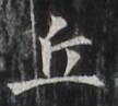 http://hng.chise.org/images/iiif/zinbun/takuhon/kaisei/H1002.tif/2378,5581,108,97/full/0/default.jpg