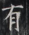 http://hng.chise.org/images/iiif/zinbun/takuhon/kaisei/H1002.tif/2386,5146,100,120/full/0/default.jpg
