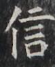 http://hng.chise.org/images/iiif/zinbun/takuhon/kaisei/H1002.tif/2389,5380,81,98/full/0/default.jpg