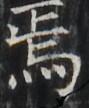 http://hng.chise.org/images/iiif/zinbun/takuhon/kaisei/H1002.tif/2392,5810,89,108/full/0/default.jpg