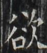 http://hng.chise.org/images/iiif/zinbun/takuhon/kaisei/H1002.tif/2608,5688,92,104/full/0/default.jpg